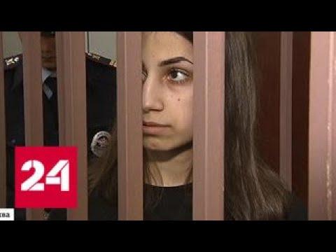 Убийство отца-тирана: сестры Хачатурян вышли на свободу до приговора суда - Россия 24