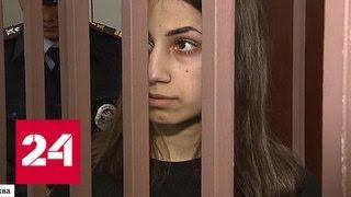 Смотреть видео Убийство отца-тирана: сестры Хачатурян вышли на свободу до приговора суда - Россия 24 онлайн