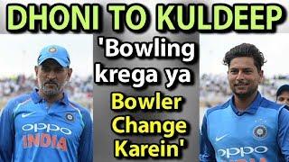 Bowling karega ya bowler change kare? An Angry Dhoni tells Kuldeep Yadav in Ind vs Afg Tie