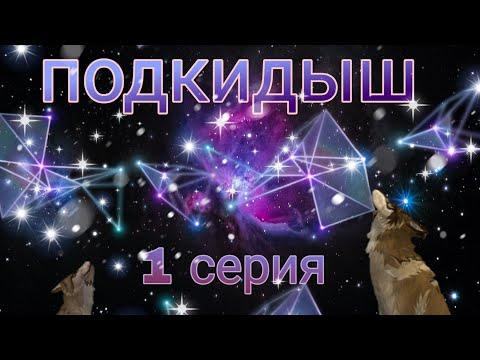 Подкидыш (1 серия)