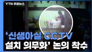 '신생아실 CCTV 설치 의무화' 논의 …