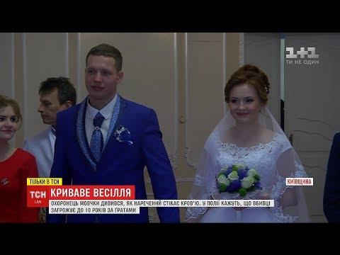 Конфлікт з охоронцем і недбалість медиків: що відомо про смерть нареченого на Київщині