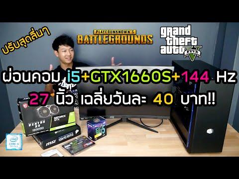 ผ่อนคอม i5+GTX1660S+144 Hz  27 นิ้ว เฉลี่ยวันละ 40 บาท ปรับสุด แรงๆ ลื่นๆ เล่นเกม PUBG,GTAV,APEX,BFV