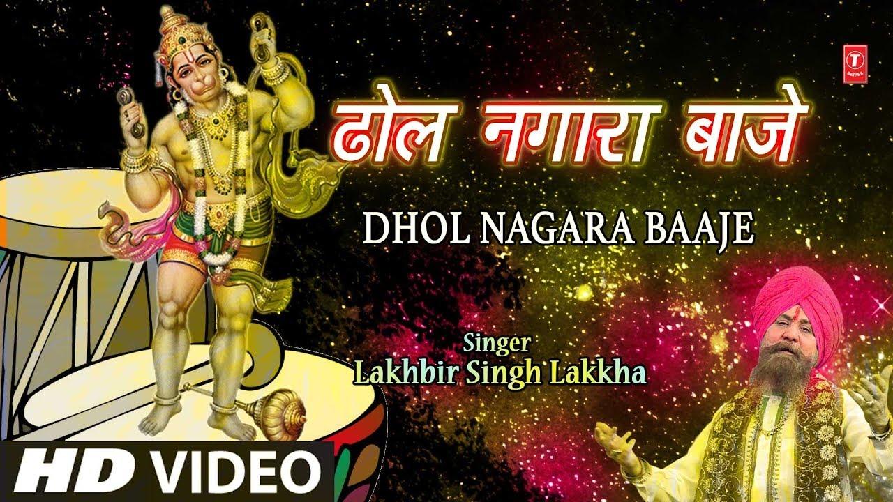 मंगलवार Special Superhit हनुमानजी का भजन in Full HD I Dhol Nagara Baaje I LAKHBIR SINGH LAKKHA