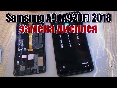 Samsung A9 2018 A920F замена дисплея с рамкой