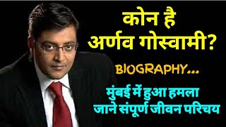 Arnab Goswami Biography | Republic News Reporter Success Story | Republic Tv 📺 Fact Biography Hindi