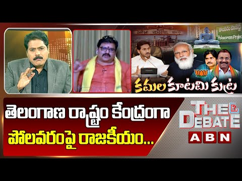 One Section Of BJP Is Behind The Conspiracy Over Polavaram Project Height; TDP Pattabhi | The Debate teluguvoice
