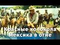 Красные колокола: Мексика в огне, 1 серия (драма, реж. Сергей Бондарчук, 1982 г.)