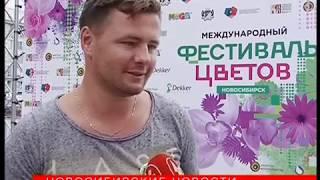 Флористы со всего мира приехали в Новосибирск на фестиваль цветов