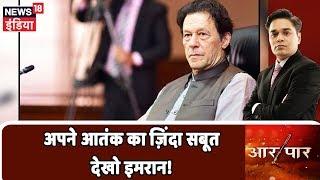 अपने आतंक का ज़िंदा सबूत देखो Imran Khan! | देखिये Aar Paar Amish Devgan के साथ