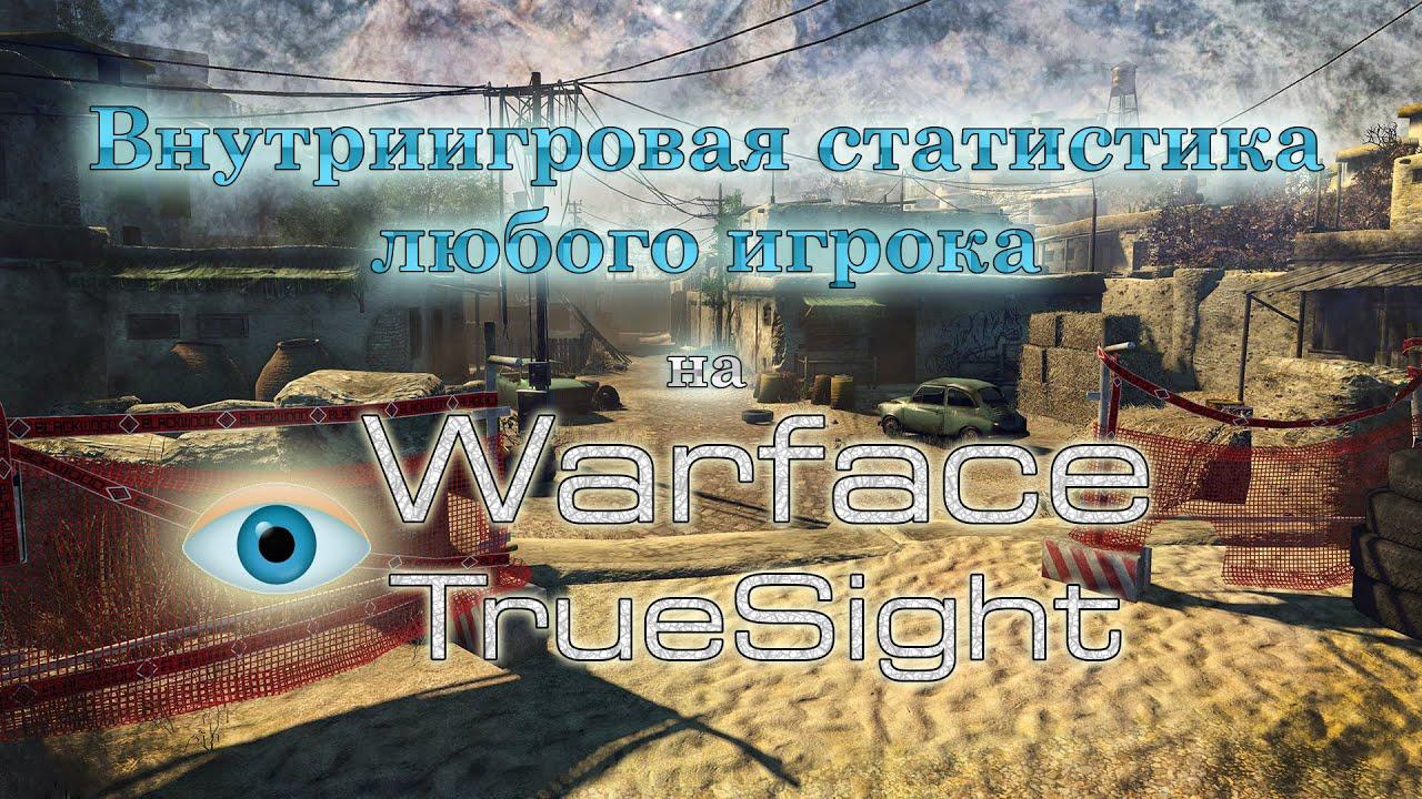 Внутриигровая статистика любого игрока на Warface TrueSight