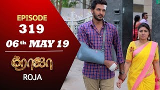 ROJA Serial | Episode 319 | 06th May 2019 | Priyanka | SibbuSuryan | SunTV Serial | Saregama TVShows