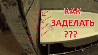 Как  заделать щель между стеной и ванной.