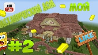 Мой механический дом в Minecraft PE #2 0.13.0 : 0.13.1 : 0.14.0