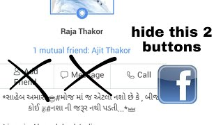 How to hide message and add friend buttons on Facebook 2018 [hindi]