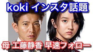ついに木村拓哉さん・工藤静香さんの次女の光希(KOKI)さんがインスタ...