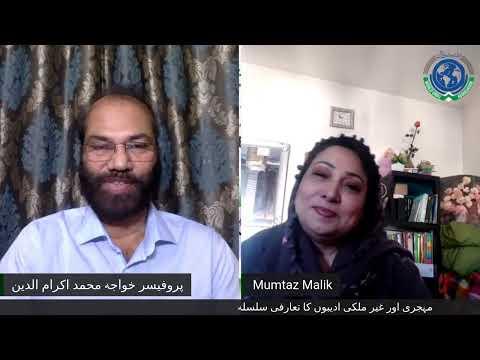 محترمہ ممتاز ملک کے ساتھ گفتگو