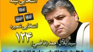Afghan Election Advertisement for Nangarhar 2010