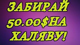 cyber bucks   реально без вложений!! как заработать, миллион, работа, деньги, ru! новый год!