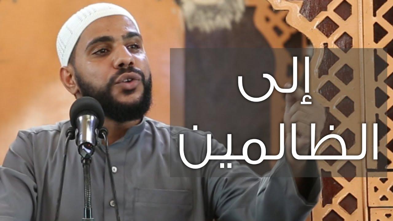 إلى الظالمين - من خطبة جمعة للداعية : محمود الحسنات 2020