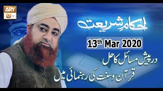Ahkam-E-Shariat | 13th March 2020 | ARY Qtv