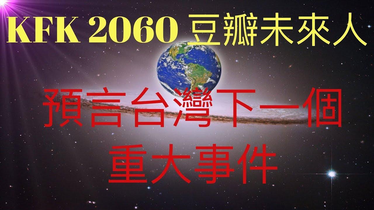 KFK 2060 豆瓣未來人 預言臺灣大選後另一個重大事件的時間點 ...