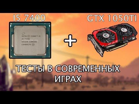 INTEL CORE I5 7400 И GTX 1050 TI:ТЕСТЫ В СОВРЕМЕННЫХ ИГРАХ:INTEL CORE I5 7400 AND GTX 1050 TI:GAMES