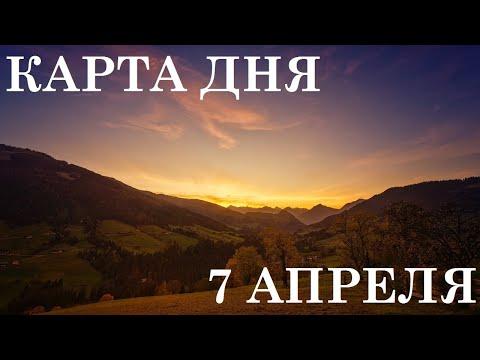 КАРТА ДНЯ 7 АПРЕЛЯ ТАРО ГОРОСКОП