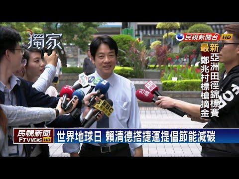 賴清德5月9日訪日本 將演講「台日的挑戰與機會」-民視新聞