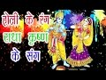 Hidhi Holi || Holi ke Rang Radha Krisan ke sang || होली के रंग राधा कृष्ण के संग || Anjali Jain