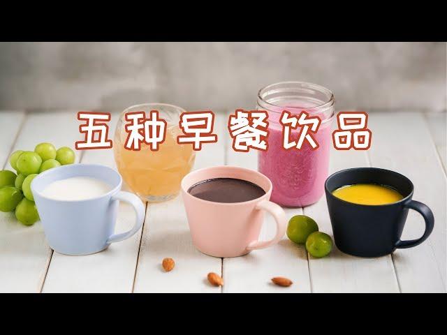 [Eng Sub] 5 breakfast drinks 再也不用匆忙做早餐,只要按个键就能搞定【曼食慢语】 *4K