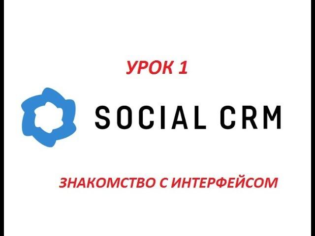 Плагин Social CRM 2.1 Урок№1 Знакомство с интерфейсом