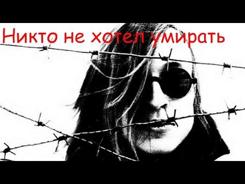 Егор Летов - Никто не хотел умирать