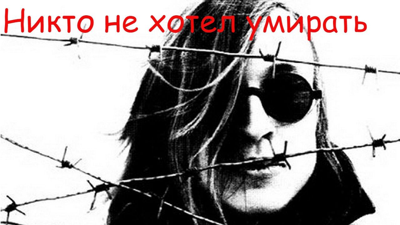 Егор Летов - Никто не хотел умирать - YouTube