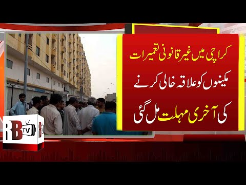 Karachi's Moon Garden Residents Asked to Vacate the Building | Illegal Land | Land Grabbing | RBTV