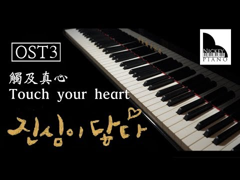 Wendy-What If Love  Touch Your Heart 觸及真心 진심이 닿다 OST Part.3  ► Sheet Music