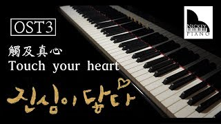 Gambar cover Wendy-What if love| Touch your heart 觸及真心 진심이 닿다 OST Part.3  ► Sheet Music