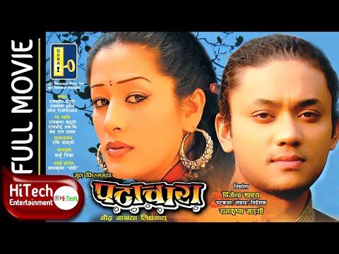PATACHARA || Nepal Bhasha Movie || पटाचारा