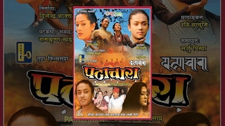 PATACHARA || Nepal Bhasha Movie || पटाचारा