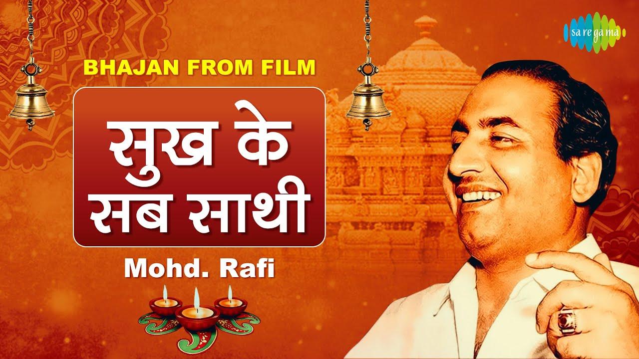 रविवार भक्ति   सुखकेसब साथी   Sukh Ke Sab Saathi   Bhajan From Film   Mohd.Rafi   Nonstop Bhajan