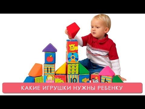 Какие игрушки нужны ребенку. Мамина школа. ТСВ