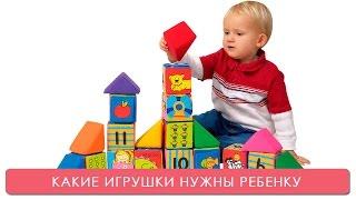 видео Какие игрушки нужны детям