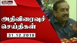 Speed News 31-12-2019 | Puthiya Thalaimurai TV