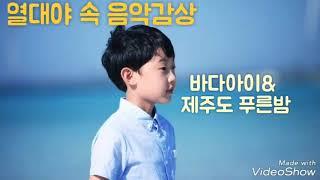 ☆☆긴급공지 ☆☆ 및 열대야 속 오연준 음악감상 - 바다아이+제주도푸른밤(불후의명곡)