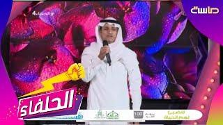 من يوم خلي رحل و أنا أناديله - عبدالعزيز هادي | #الحلفاء4