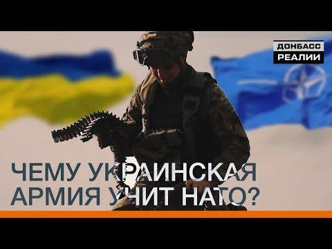 Чему украинская армия учит НАТО   Донбасc Реалии