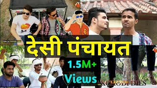 Panchayat || Desi Panchayat || Chauhan Vines thumbnail