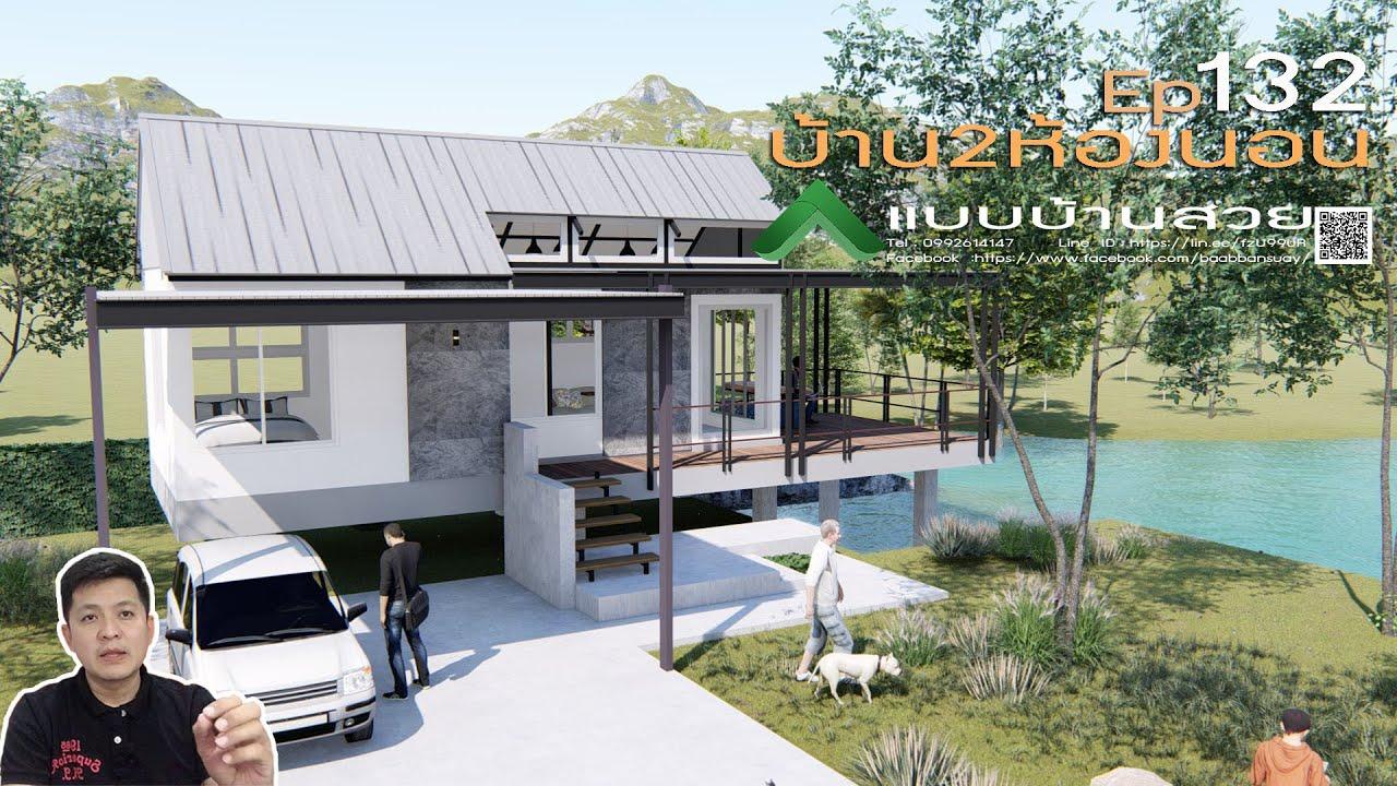 แบบบ้านสวย ep132 | แบบบ้าน1ห้องนอนมินิมอล| one story house | minimal house