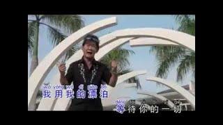 [饶福全] 回 -- 我为你哭!爱人 (Official MV)