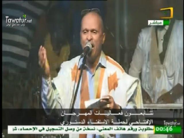 نشيد بياكي ولد نفرو الداعم للتعديلات الدستورية - قناة الموريتانية
